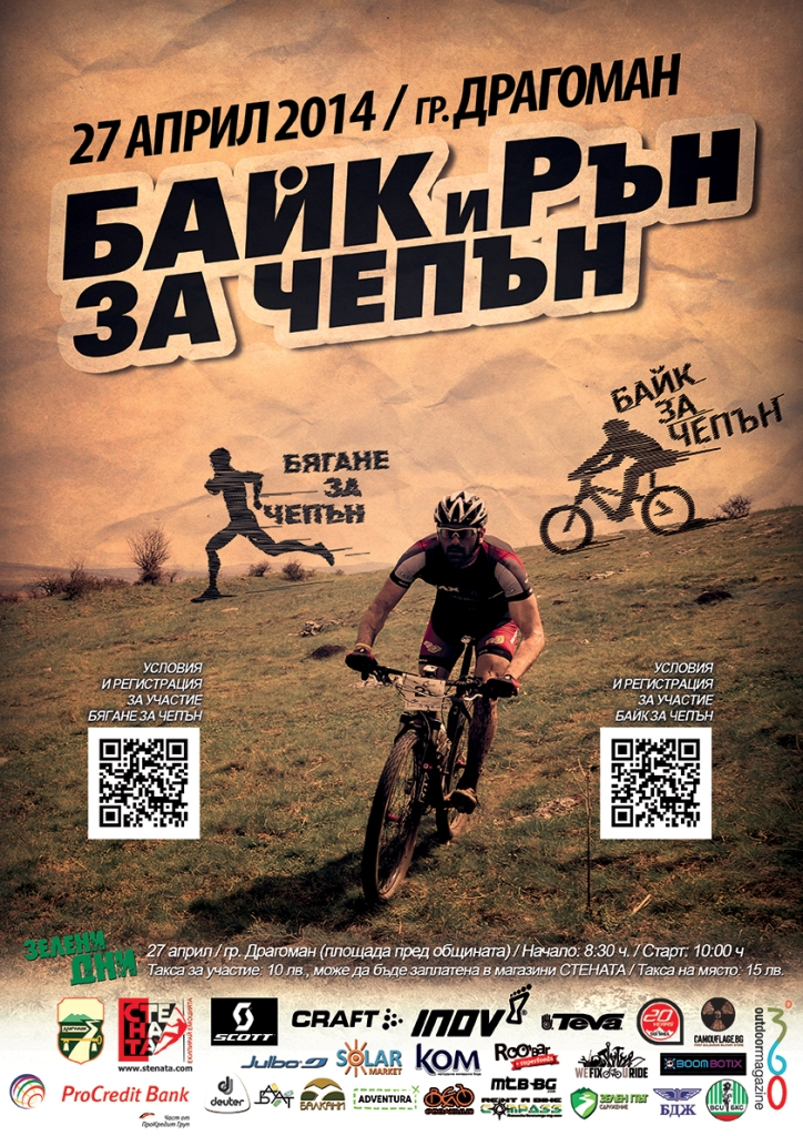 Poster_Bike_Run