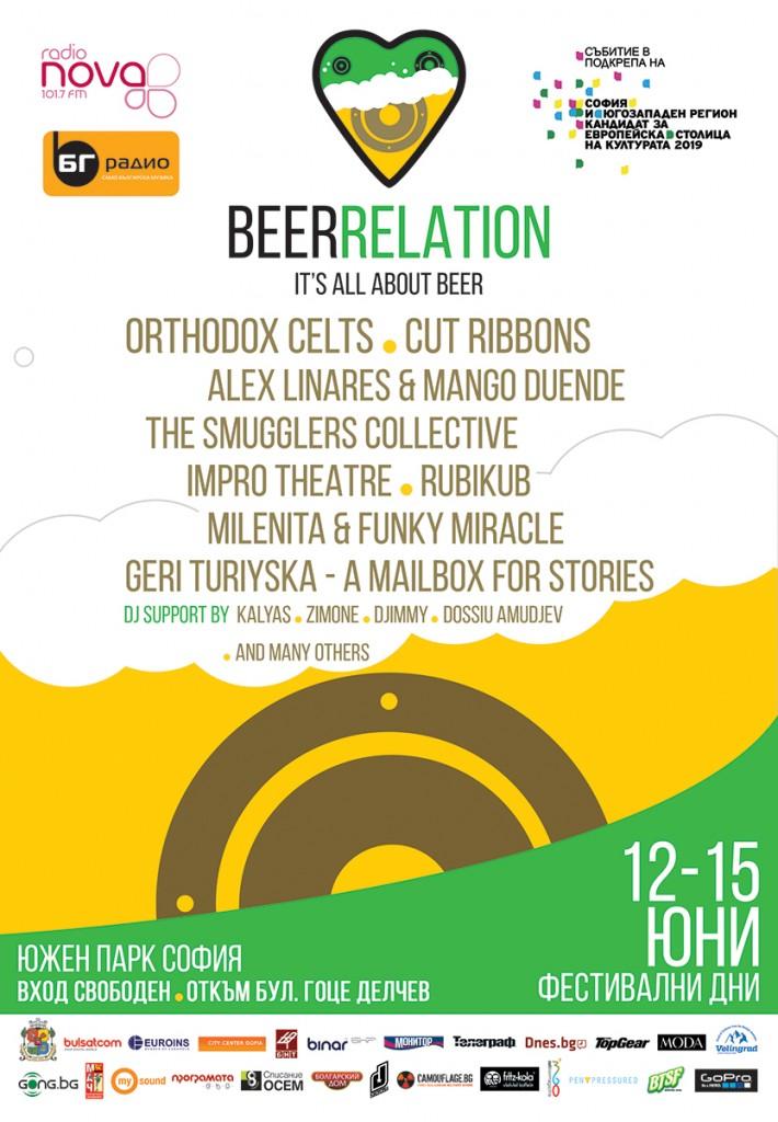 BeerRelation_vision_1_RGB-logos
