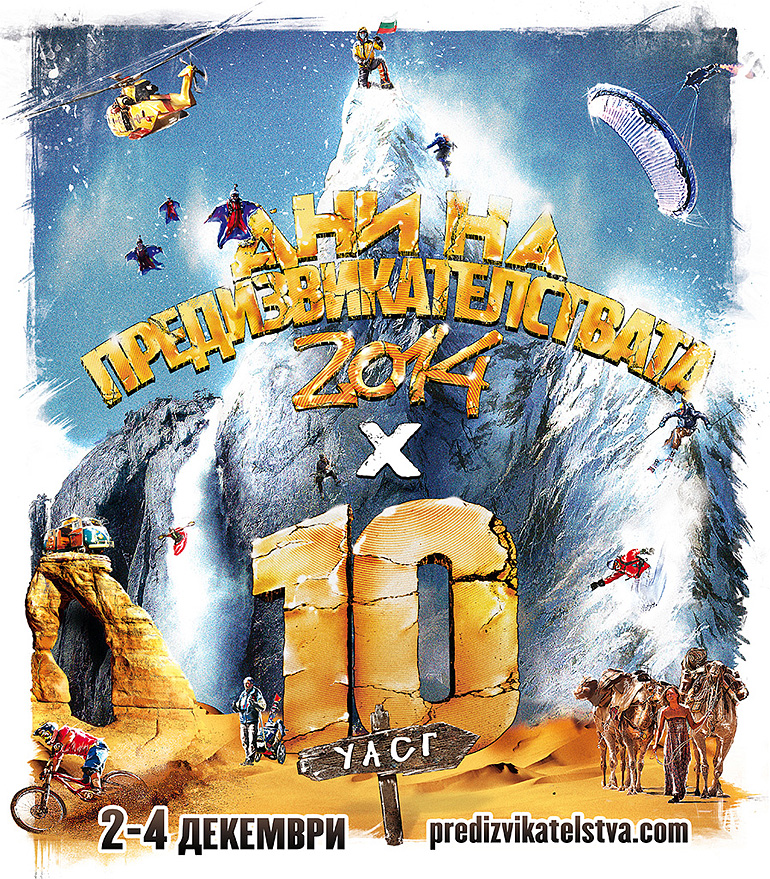 events-bg-2014_dni-na-predizvikatelstvata_poster