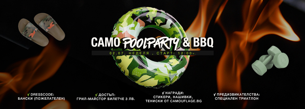camoPOOLPARTY2-web