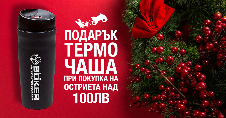 Boker-promo_december2